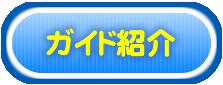 ガイド紹介