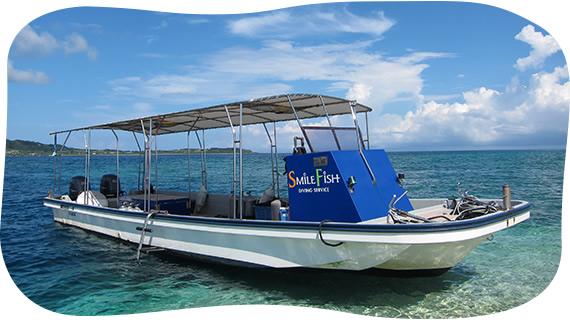 快適ダイビング専用ボート「スマイルフィッシュ1号」