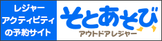 レジャーアクテビティの予約サイト【そとあそび】